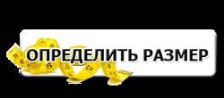 rabochiye_perchatki_opredelit_razmer_0.png