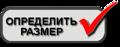 opredelit_razmer.png
